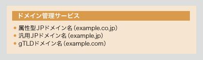 IIJ DNSサービスの構成