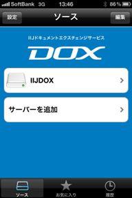 DOXのサーバを登録