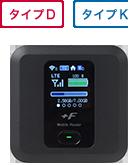 FS030W(モバイルWi-Fiルータ)