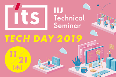 IIJ Technical DAY 2019
