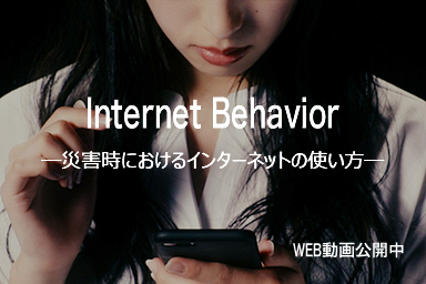Internet Behavior