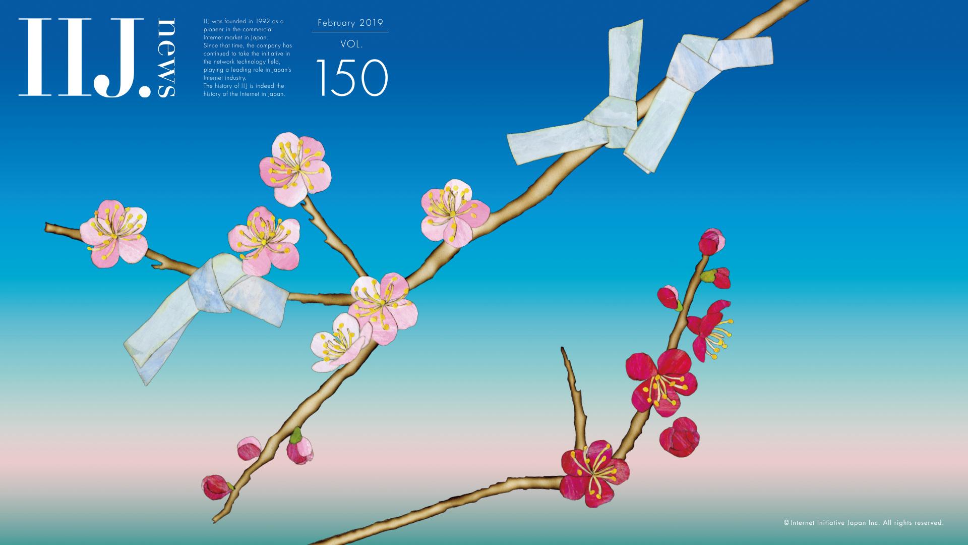 Iij News Vol 150 February 19 壁紙 19x1080 壁紙ダウンロード 広報誌 Iij News Iij