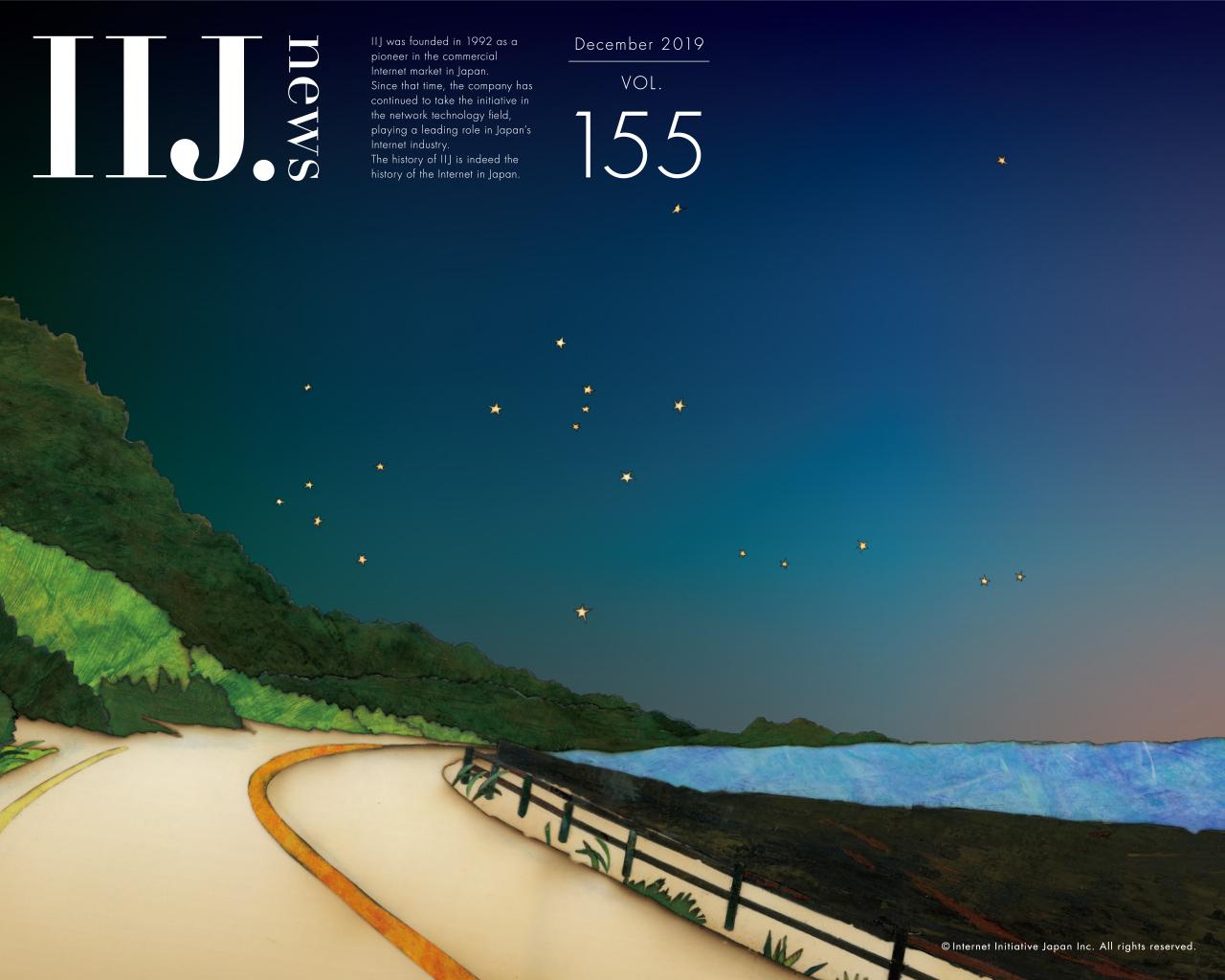 Iij News Vol 155 December 19 壁紙 1280x1024 壁紙ダウンロード 広報誌 Iij News Iij