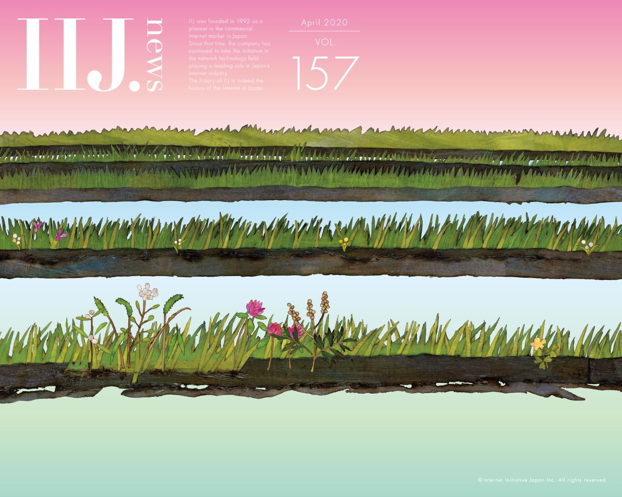 Iij News Vol 157 April 壁紙 1280x1024 壁紙ダウンロード 広報誌 Iij News Iij