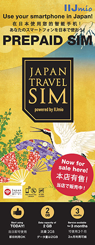 「Japan Travel SIM powered by IIJmio」 ポスターイメージ