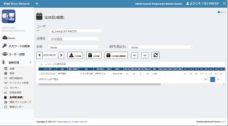 アプリケーション画面イメージ2