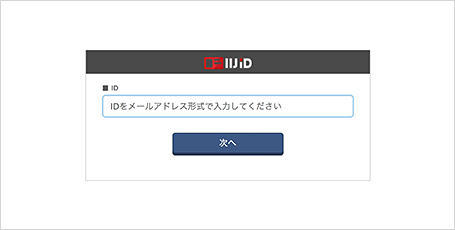 IIJ IDサービスの画面にログイン(1段階目の認証)